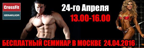 Семинар в Москве (отчет) - Денис Борисов