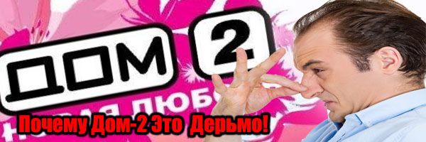 Почему Дом-2 Это Дерьмо - Денис Борисов