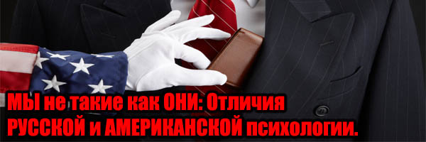 Отличия Американской и Русской Психологии - Денис Борисов