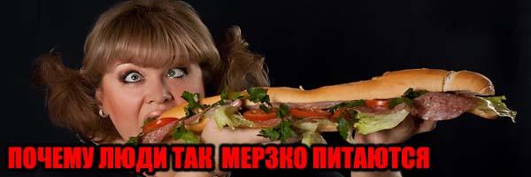 ПОЧЕМУ ЛЮДИ ТАК МЕРЗКО ПИТАЮТСЯ - Денис Борисов