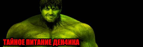 Тайное Питание Ден4ика - Денис Борисов