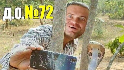 Денчик отвечает #72