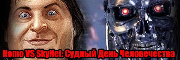 Когда будет Судный День Человечества: SkyNet VS Homo - Денис Борисов