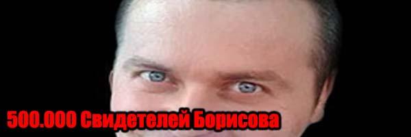 500.000 Свидетелей Борисова - Денис Борисов