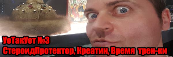 Оптимальное время приема креатина, Стероид-Протектор, Тренировка перед сном - Денис Борисов