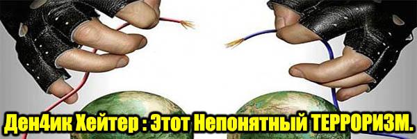 Денчик Хейтер №2: Этот непонятный терроризм - Денис Борисов