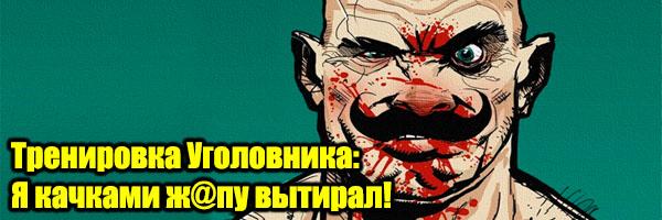 Тренировка уголовника: Я качками ж@пу вытерал! - Денис Борисов