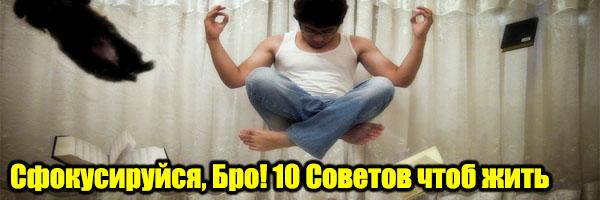 Сфокусируйся, бро! 9 Советов Чтоб Начать Жить - Денис Борисов
