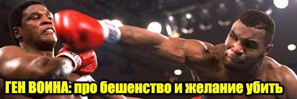 Ген Воина «MAO-A»: Про Бешенство, Убийства и Желание Покончить с Собой - Денис Борисов