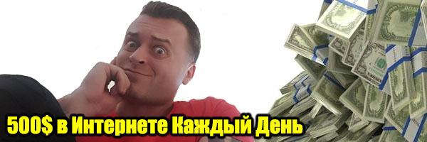 От 500 баксов каждый день - мой личный опыт - Денис Борисов