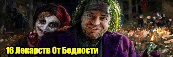 16 Лекарств От Бедности - Денис Борисов