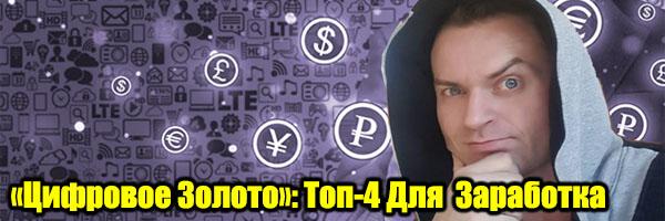 Крипто валюты «Цифровое Золото»: Топ-4 Для Грандиозного Заработка - Денис Борисов