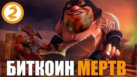 БИТКОИН МЕРТВ, ДА ЗДРАВСТВУЕТ БИТКОИН! Хомячки кололись, плакали, но продолжали…. Денис Борисов