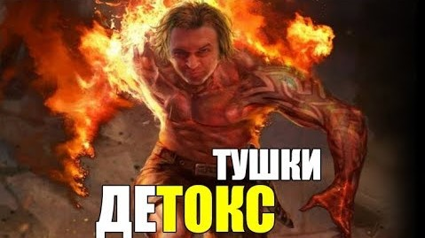 ДЕТОКСИКАЦИЯ ТУШКИ - Денис Борисов