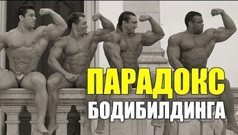 Главный ПАРАДОКС БОДИБИЛДИНГА - Денис Борисов