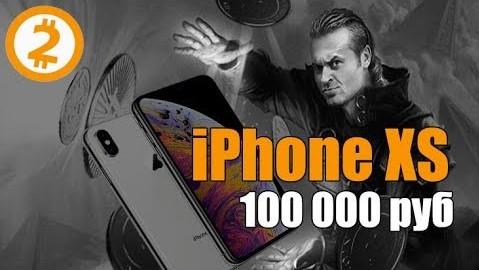 5 СХЕМ. Как заработать новый iPhone XS Max или 100 000 руб за один день. - Денис Борисов