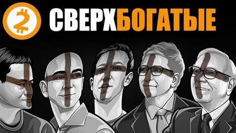 СверхБОГАТЫЕ Люди в Разных Странах - Денис Борисов