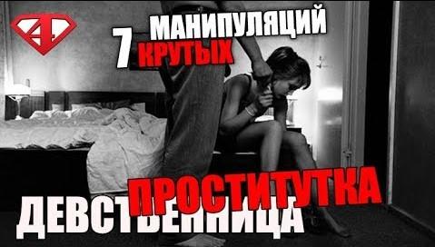 Новое в Науке о МОЗГЕ: Как Убедить Девственницу стать Проституткой - Денис Борисов