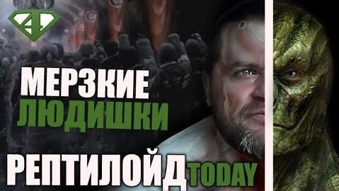 ПРОМЫТЫЙ МОЗГ. Откровения Злого Рептилоида - Денис Борисов