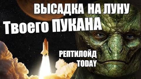 Откровения Рептилоида ПРО ИСТОРИЮ - Денис Борисов
