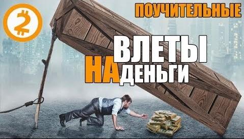 ТОП-10 Величайших в Истории Бизнес-Обломов - Денис Борисов
