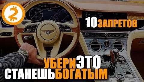 ЧТО НЕ ДЕЛАЮТ МИЛЛИОНЕРЫ. Убери ЭТО и станешь богатым - Денис Борисов