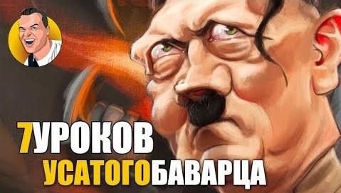 ЧЕМУ Я НАУЧИЛСЯ У АДОЛЬФА ГИТЛЕРА - Денис Борисов