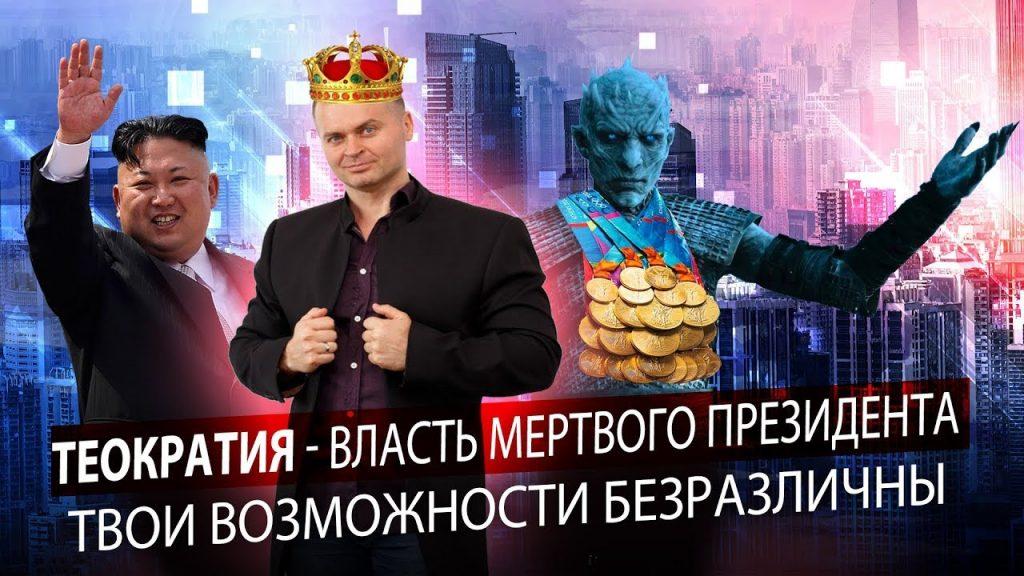МАКРОЭКОНОМИКА №3. Почему ВЕЧНЫЙ президент - это СМЕРТЬ государства. - Денис Борисов