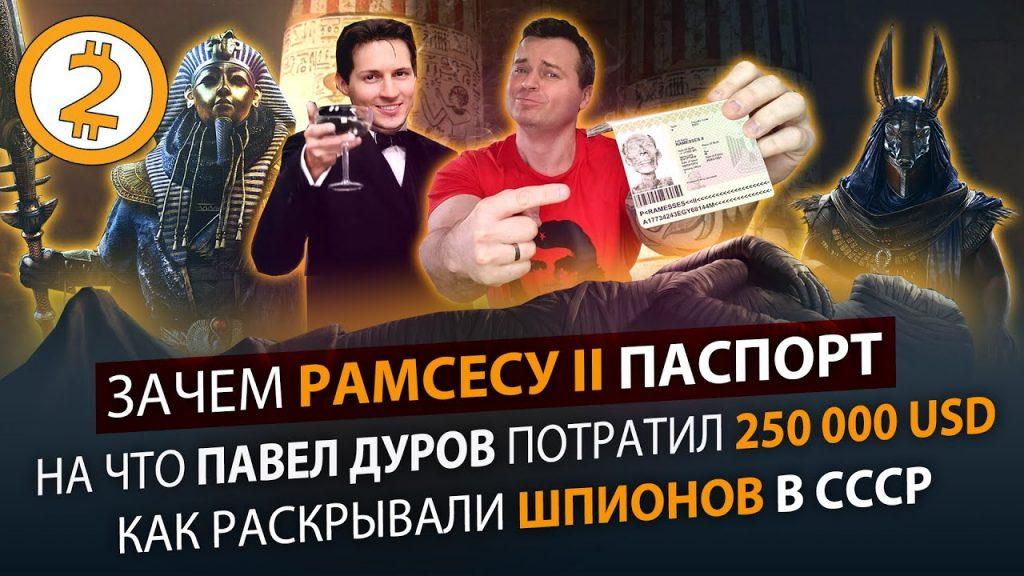 Сколько стоит фейковая личность и новый паспорт - Денис Борисов
