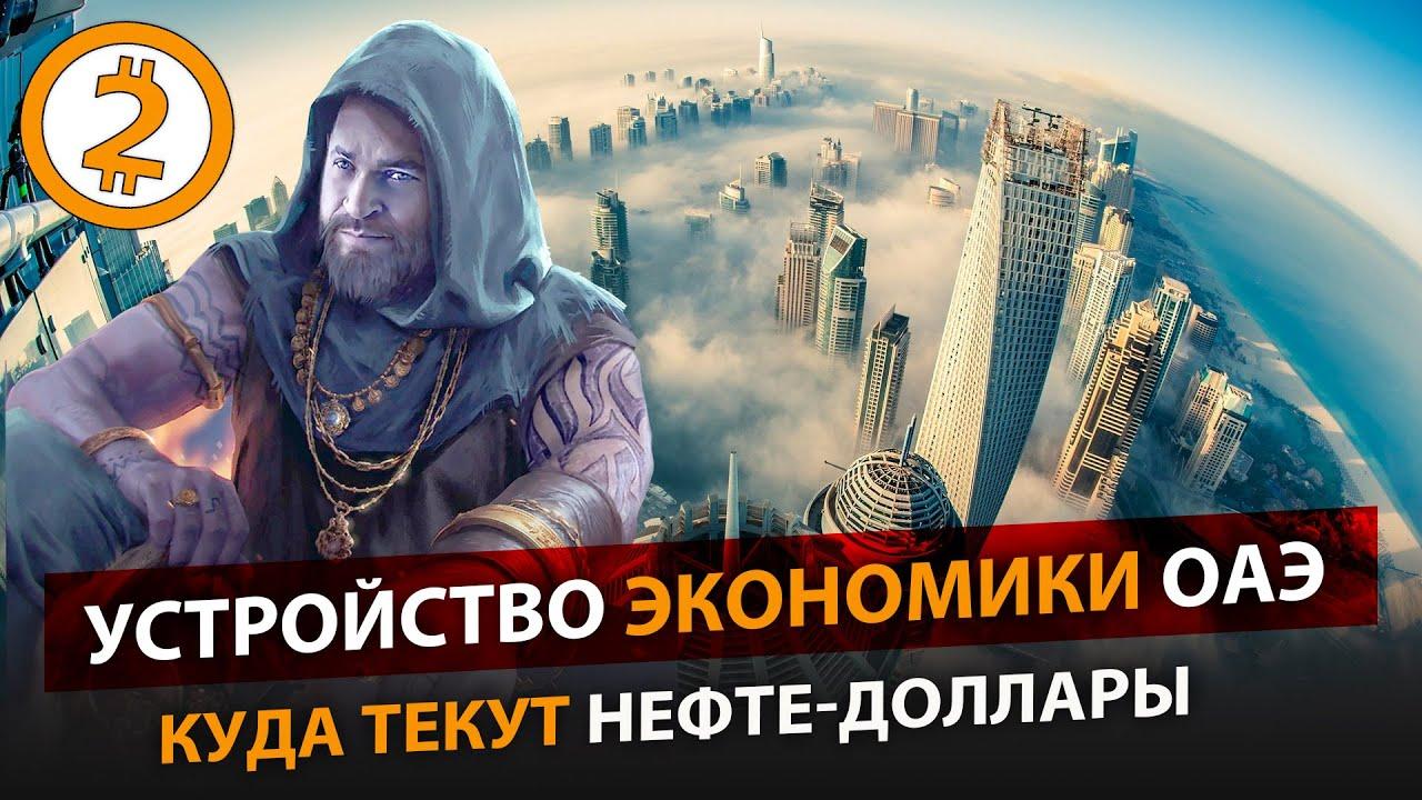 Деньги Шейхов. Устройство экономики ОАЭ - Денис Борисов