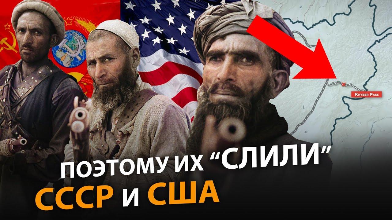 10 Причин Почему Афганистан НЕВОЗМОЖНО Завоевать - Денис Борисов